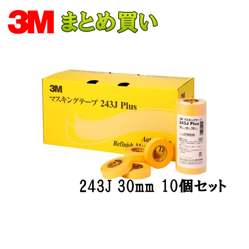[大型配送品 代引き不可] 3M マスキングテープ 243J Plus 30mm×18m 1ケース(4巻×100個入) [243J 30][取寄]
