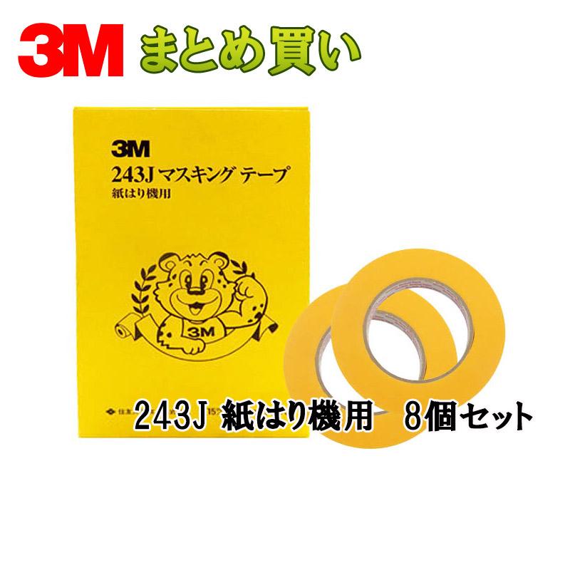 [大型配送品 代引き不可] 3M マスキングテープ 243J 紙はり機用 15mm×100m 120巻入 [243J 15×100][取寄]