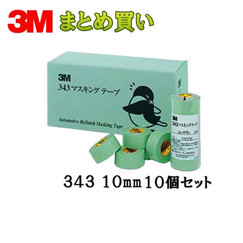 [大型配送品 代引き不可] 3M マスキングテープ 343 10mm×18m 1ケース(12巻×100個入) [343 10][取寄]
