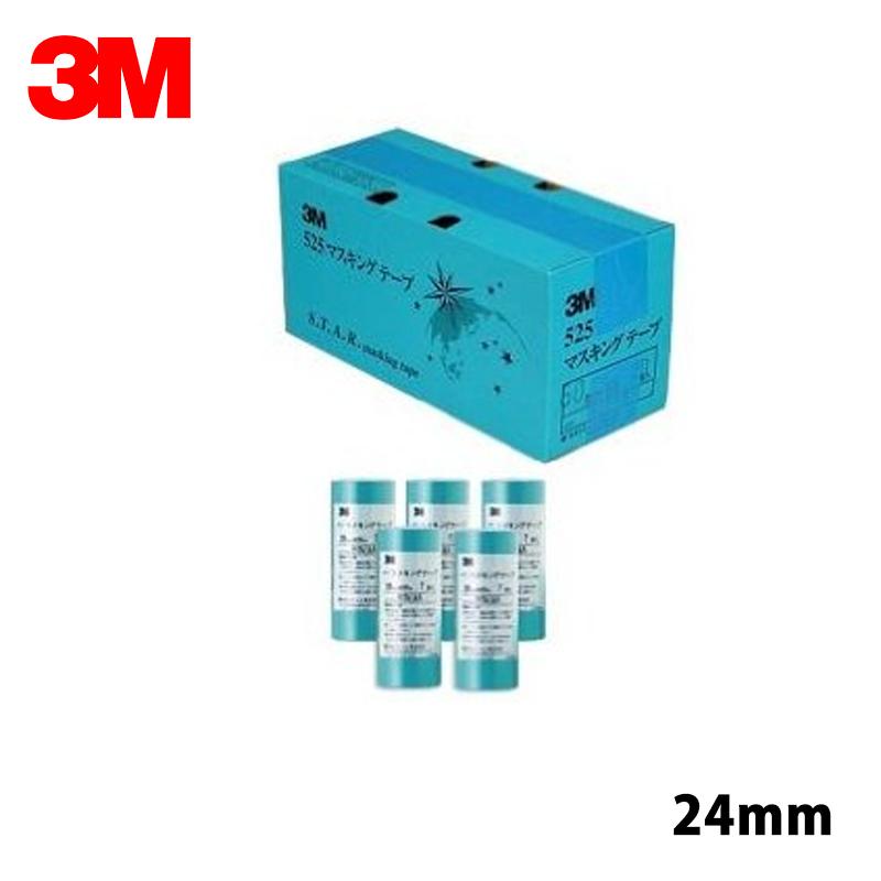 3M マスキングテープ 525 24mm×18m 5巻×10個入[525 24] [取寄]