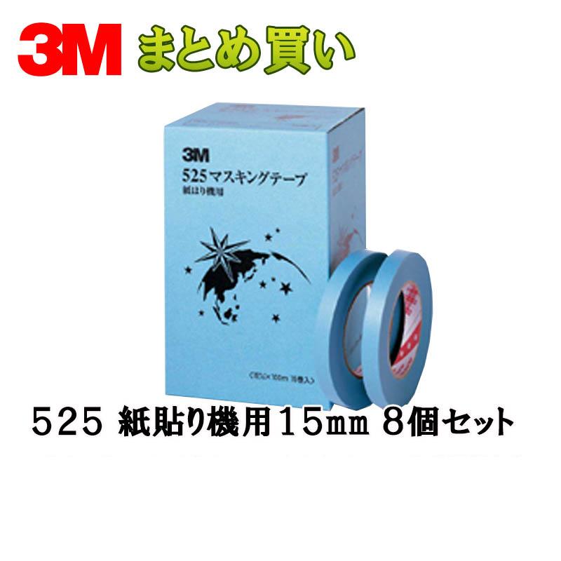 [大型配送品 代引き不可] 3M マスキングテープ 525 紙はり機用 15mm×100m 120個入 [525 15×100][取寄]