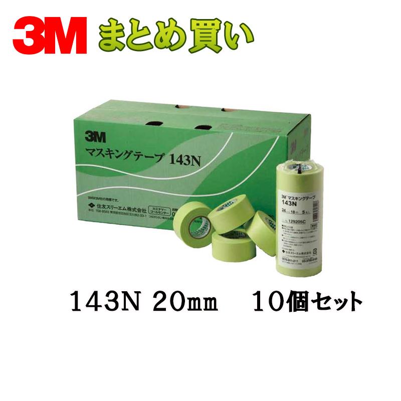 [大型配送品 代引き不可] 3M マスキングテープ 143N 20mm×18m 1ケース( 6巻×100個入) [143N 20][取寄]