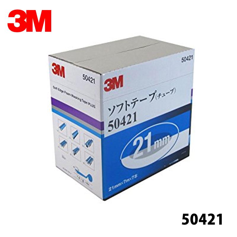3M ソフトテープ 21mm幅x7m 1箱7本入 [50421] [当日出荷]