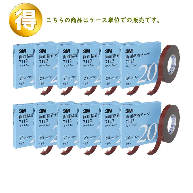 3M 両面粘着テープ 7112 20mm×10m 1ケース(12箱入) [7112 20 AAD][取寄]