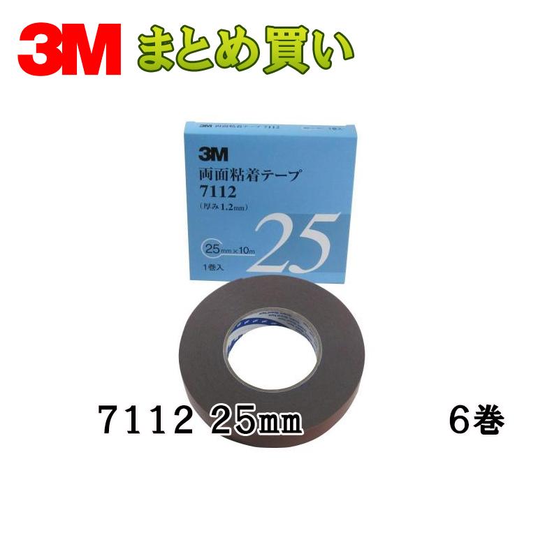 3M 両面粘着テープ 7112 25mm×10m 1ケース(6箱入) [7112 25 AAD][取寄]