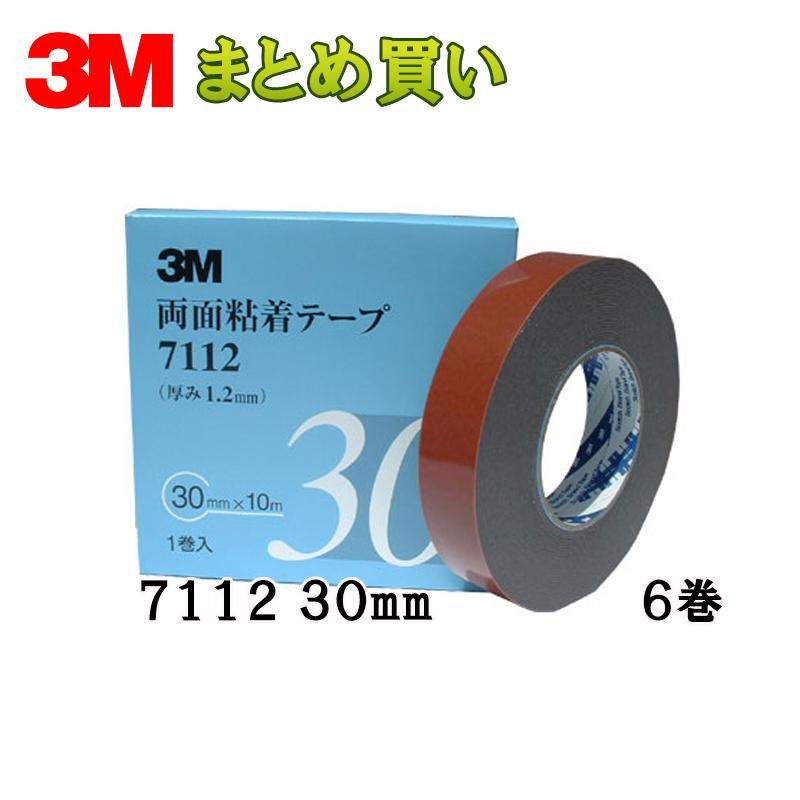 3M 両面粘着テープ 7112 30mm×10m 1ケース(6箱入) [7112 30 AAD][取寄]