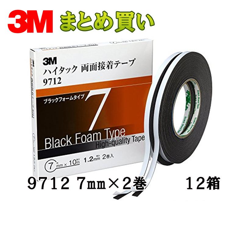 3M ハイタック両面接着テープ 9712 ブラックフォームタイプ 7mm×10M 1ケース(1箱2巻入×12箱) [9712 7 AAD][取寄]
