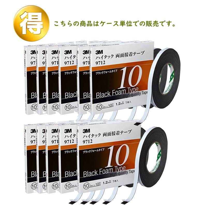 3M ハイタック両面接着テープ 9712 ブラックフォームタイプ 10mm×10M 1ケース(12箱入) [9712 10 AAD][取寄]