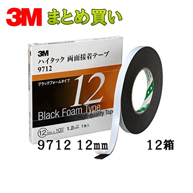 3M ハイタック両面接着テープ 9712 ブラックフォームタイプ 12mm×10M 1ケース(12箱入) [9712 12 AAD][取寄]