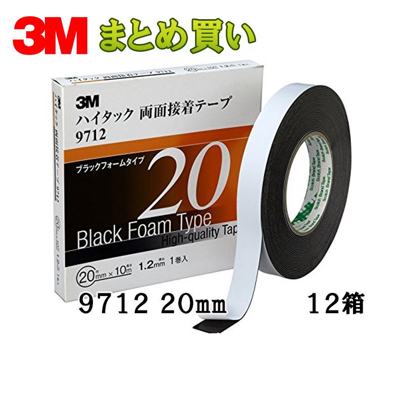 3M ハイタック両面接着テープ 9712 ブラックフォームタイプ 20mm×10M 1ケース(12箱入) [9712 20 AAD][取寄]
