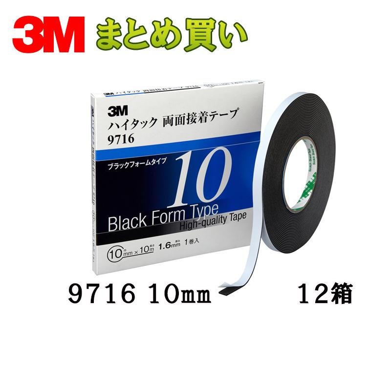 3M ハイタック両面接着テープ 9716 ブラックフォームタイプ 10mm×10M 1ケース(12箱入) [9716 10 AAD][取寄]