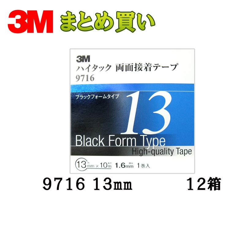 3M ハイタック両面接着テープ 9716 ブラックフォームタイプ 13mm×10M 1ケース(12箱入) [9716 13 AAD][取寄]