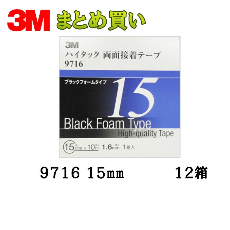 3M ハイタック両面接着テープ 9716 ブラックフォームタイプ 15mm×10M 1ケース(12箱入) [9716 15 AAD][取寄]