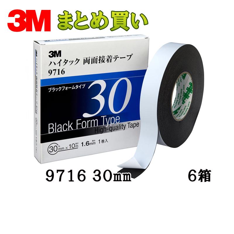 3M ハイタック両面接着テープ 9716 ブラックフォームタイプ 30mm×10M 1ケース(6箱入) [9716 30 AAD][取寄]