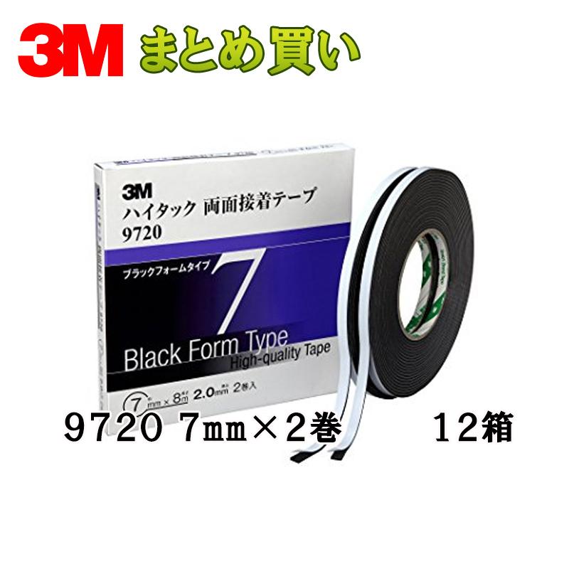 3M ハイタック両面接着テープ 9720 9720 9720 ブラックフォームタイプ 7mm×8M 1ケース(1箱2巻入×12箱) [9720 7 AAD][取寄] 56a