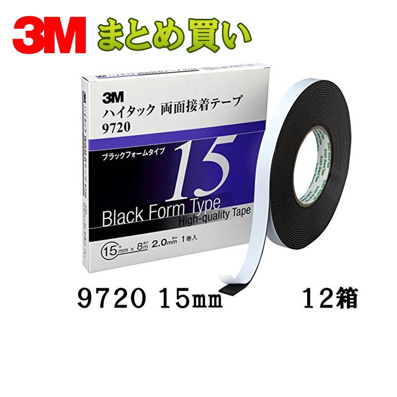 3M ハイタック両面接着テープ 9720 ブラックフォームタイプ 15mm×8M 1ケース(12箱入) [9720 15 AAD][取寄]