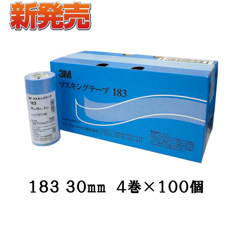 [大型配送品 代引き不可] 3M マスキングテープ マスキングテープ 183 30mm×18m 4巻×100個入 [183 30][取寄]