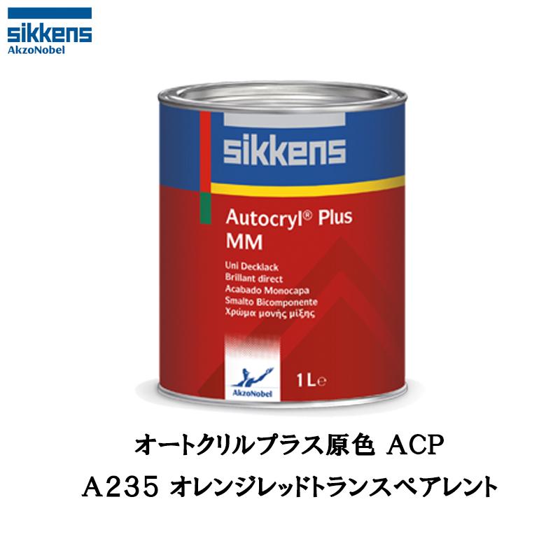 アクゾノーベル sikkens オートクリルプラス原色 ACP [A235] オレンジレッドトランスペアレント 1L[取寄]
