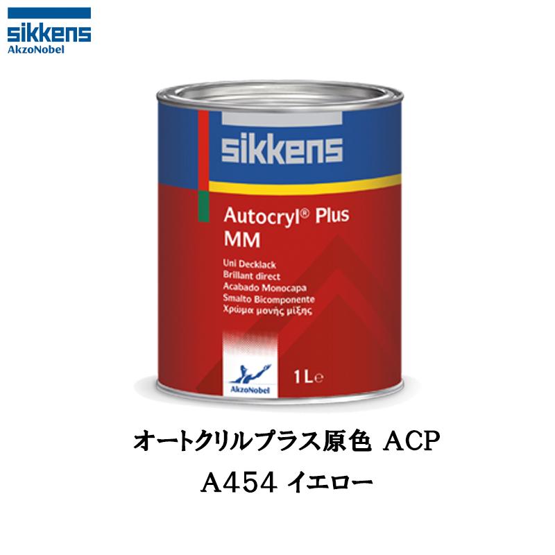 アクゾノーベル sikkens オートクリルプラス原色 ACP [A454] イエロー 1L[取寄]