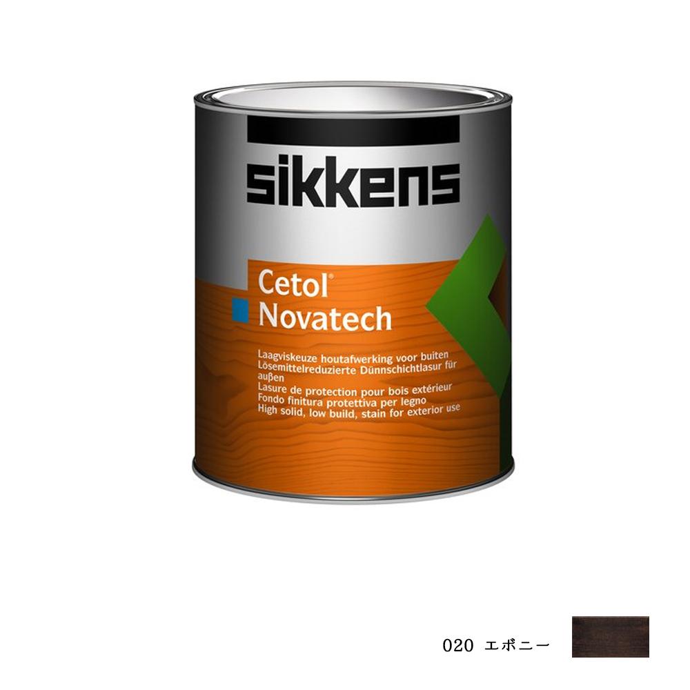 SIKKENS 屋外用 セトールノバテック 020 エボニー 5L [取寄]
