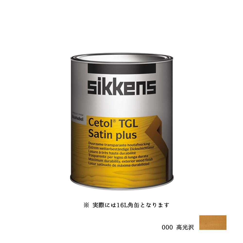 [個別送料] SIKKENS 屋外用 セトールTGL 000 クリアー 高光沢 16L [取寄]