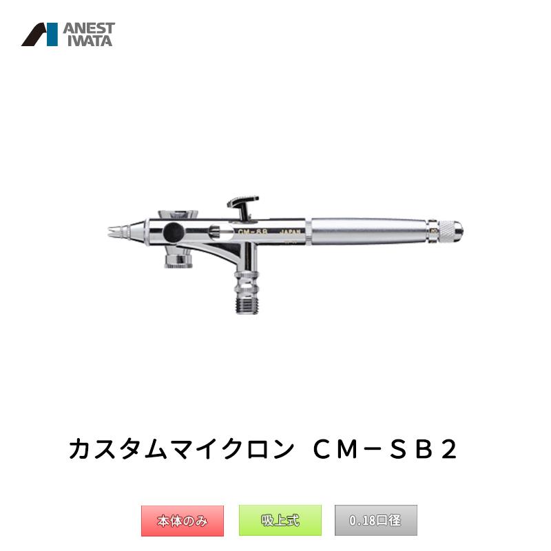 アネスト岩田 エアブラシ カスタムマイクロン 吸上式 CM-SB2「取寄」