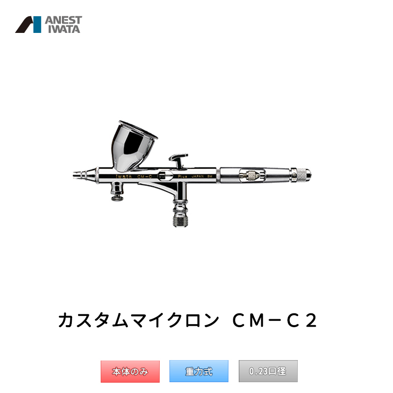 アネスト岩田 エアブラシ カスタムマイクロン 重力式 CM-C2 [あす楽]