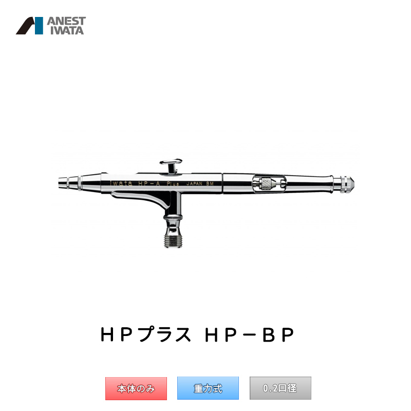 アネスト岩田 エアブラシ HPプラス 重力式 HP-BP「取寄」