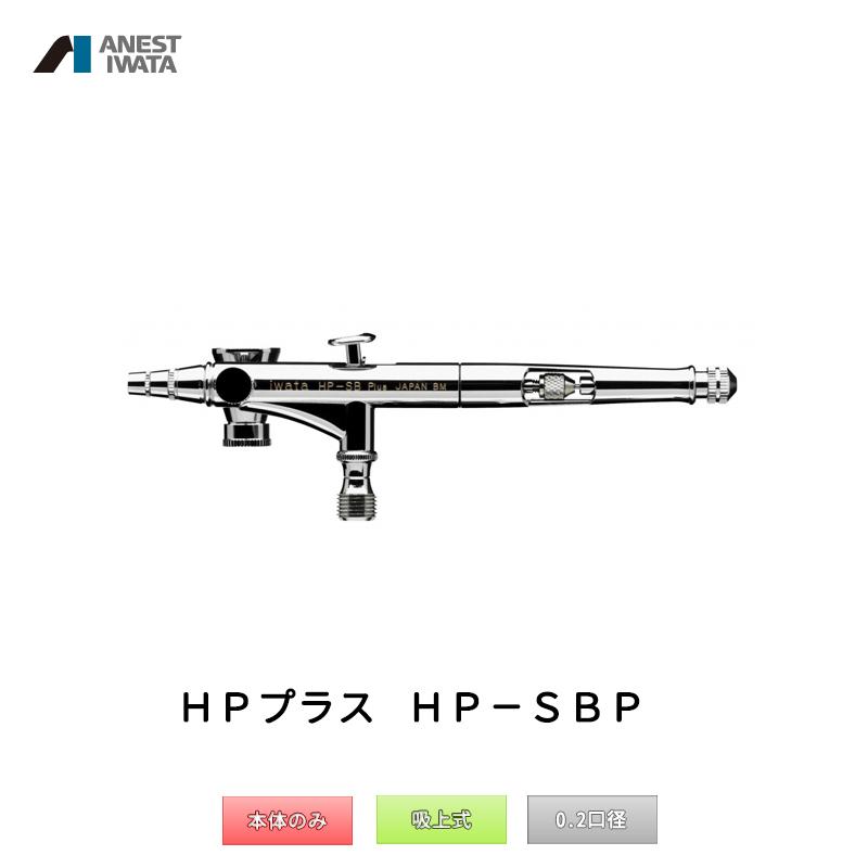 アネスト岩田 エアブラシ HPプラス 吸上式 HP-SBP「取寄」