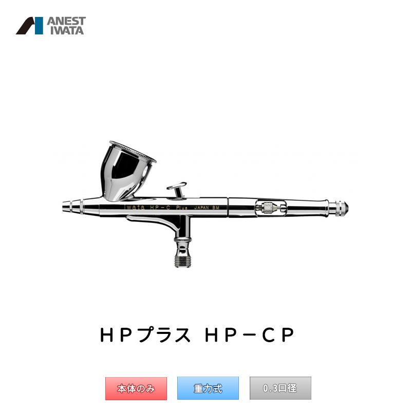アネスト岩田 エアブラシ HPプラス 重力式 HP-CP「取寄」