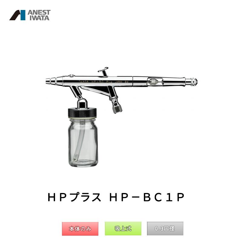 アネスト岩田 エアブラシ HPプラス 吸上式 HP-BC1P「取寄」