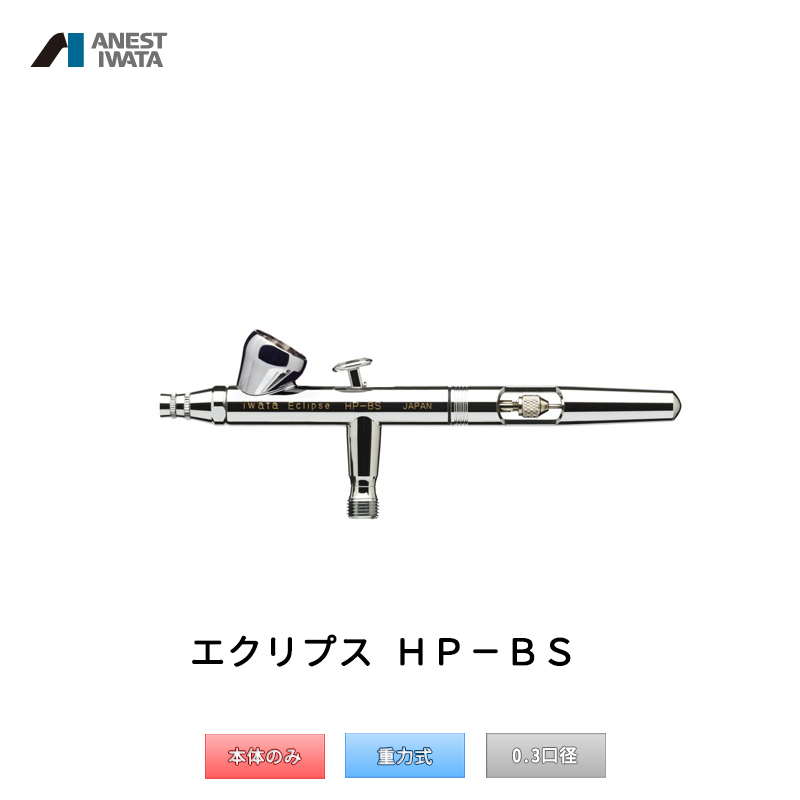 アネスト岩田 エアブラシ エクリプス 重力式 HP-BS「取寄」