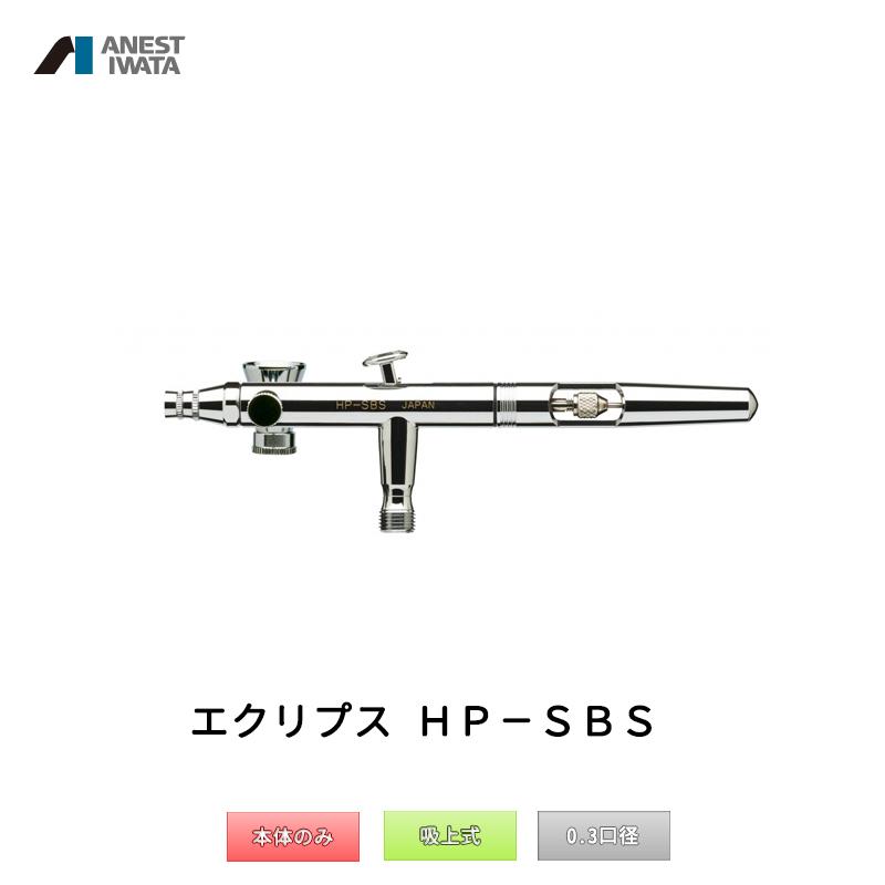 アネスト岩田 エアブラシ エクリプス 吸上式 HP-SBS「取寄」