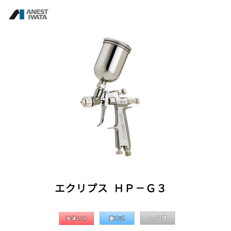 アネスト岩田 エアブラシ エクリプス ガンタイプ 重力式 HP-G3「取寄」