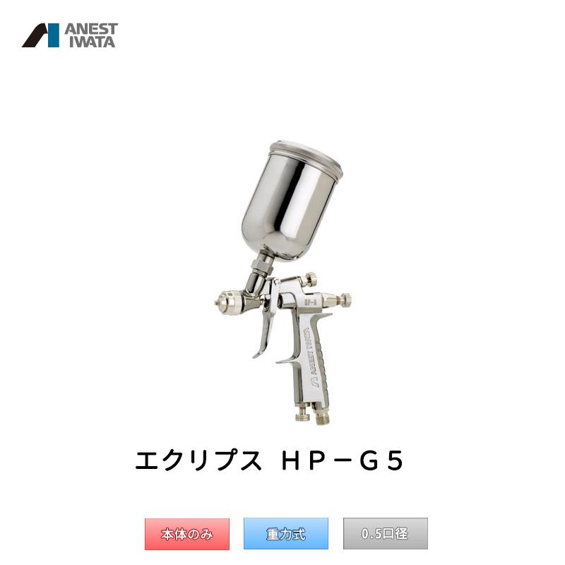 アネスト岩田 エアブラシ エクリプス ガンタイプ 重力式 HP-G5「取寄」