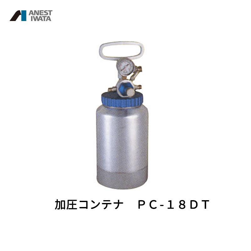 アネスト岩田 加圧コンテナ 2000ml アルミ内面フッ素コート PC-18DT(水系塗料用) 「取寄」