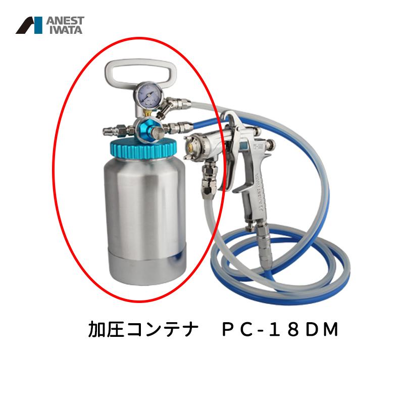 アネスト岩田 加圧コンテナ 2000ml アルミ PC-18DM [取寄]