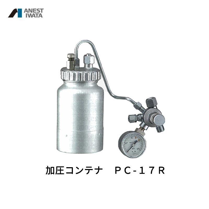 アネスト岩田 加圧コンテナ 400ml アルミ PC-17R 「取寄」
