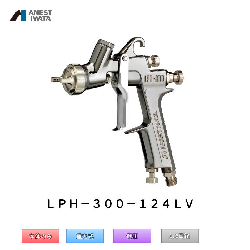 [受注生産]アネスト岩田 小型センターカップ低圧スプレーガン 重力式 LPH-300-124LV 本体のみ