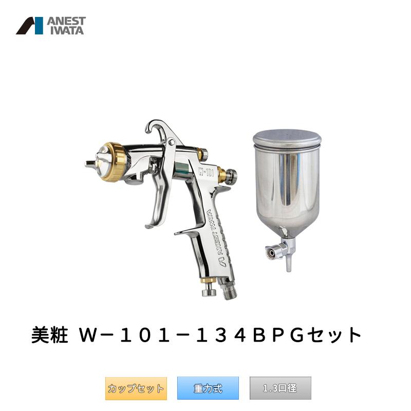 アネスト岩田 美粧 ベースコート専用スプレーガン 重力式 W-101-134BPGC カップセット 「取寄」