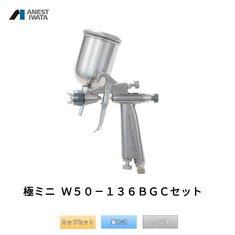 アネスト岩田 極み mini 重力式 W-50-136BGC カップセット 「取寄」