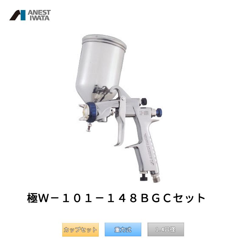 アネスト岩田 極み KIWAMI クリアーコート 重力式 W-101-148BGC カップセット 「取寄」