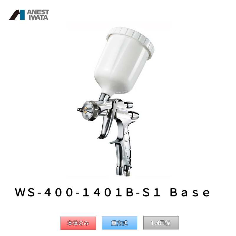 アネスト岩田 Supernova 水性ベースコート塗料用 重力式 スプレーガン WS-400-1401B-S1 「取寄」