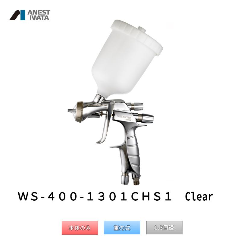 アネスト岩田 ハイデリバリー(HD)モデル スプレーガン ハイソリッドクリヤコート塗料用 重力式 WS-400-1301CHS1 「取寄」