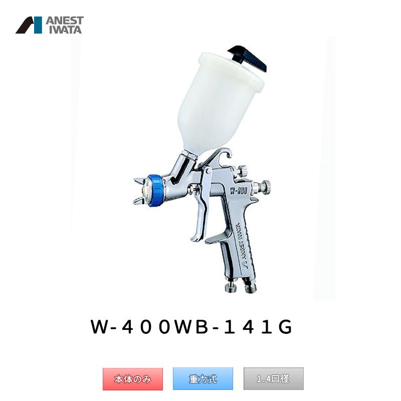 アネスト岩田 水性塗料専用スプレーガン 重力式 W-400WB-141G 本体のみ 「取寄」