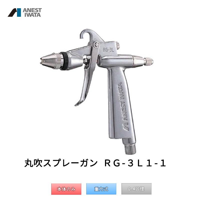 アネスト岩田 丸吹き スプレーガン(空気量調節装置付) 重力式 RG-3L1-1 本体のみ 「取寄」