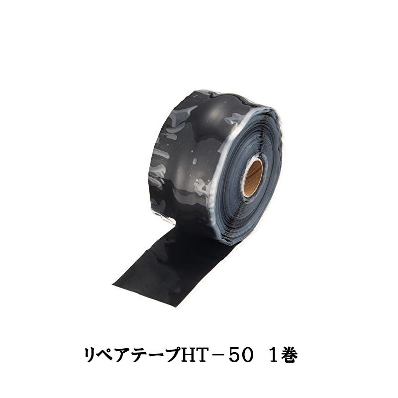 旭エンジニアリング リペアテープ [HT-50] 幅50.8mm×長さ11m×厚み0.8mm 1巻[取寄]