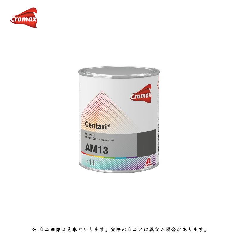 アクサルタ クロマックス センタリ AM原色 AM13 ミディアムコースアルミ 1L [取寄]