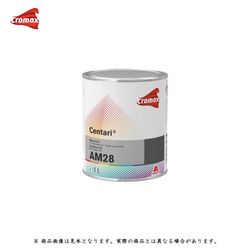 アクサルタ クロマックス センタリ AM原色 AM28 ファストブルーHS 1L [取寄]