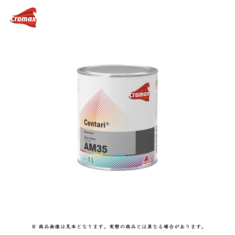 アクサルタ クロマックス センタリ AM原色 AM35 グリーンイエロー 1L [取寄]